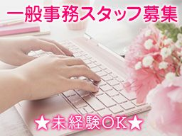 イデシギョー株式会社 千葉営業所