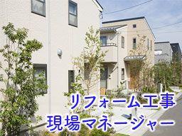株式会社松浦住宅