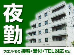 ビジネス ホテルニッコー金沢八景