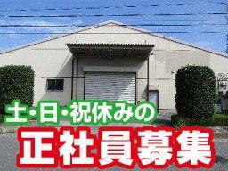 ダイヤ・ラバー・パートナーズ株式会社