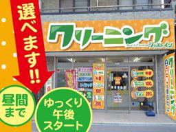 クリーニング ジャストイン 川口店