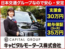 キャピタルモータース 株式会社 ■タクシー業 設立 昭和24年 車両数140台 社員数300名