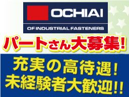 株式会社オチアイ千葉工場