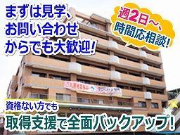 山手ケアサービス株式会社 介護付有料老人ホーム サンベストビレッジ上福岡