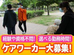 社会福祉法人 天竜厚生会 浜北学苑