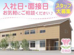 (株)日本アメニティライフ協会 認知症対応型グループホーム 花物語ふっさ