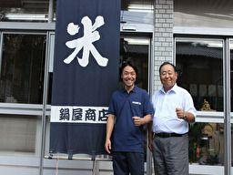 株式会社鍋屋(なべや)商店