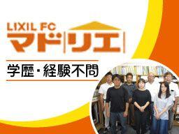 株式会社スミ工業・トーヨー住器(LIXIL FC マドリエ松戸中央)