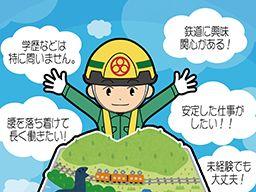 共立建設株式会社 三芳事業所
