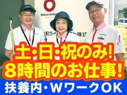 大和ライフネクスト 株式会社 ■大和ハウスグループ(不動産総合管理会社)