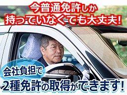 有限会社 三芳野タクシー