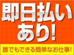 株式会社 フルキャスト 関西支社 奈良営業課/BJ0801I-4O