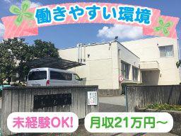 埼玉県立児童養護施設 おお里