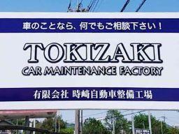 有限会社 時﨑自動車整備工場