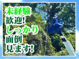 松南緑化産業株式会社