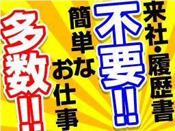株式会社 フルキャスト 北海道営業部/BJ0801A-AA