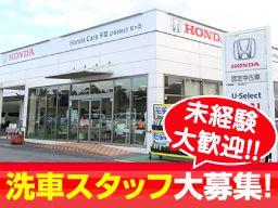 株式会社 ホンダカーズ千葉 U-Selecy松ヶ丘
