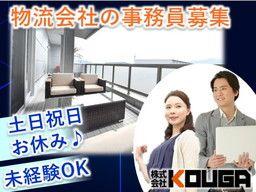 株式会社 KOUGA