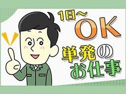 株式会社 フルキャスト 北東北営業部/BJ0801A-7J
