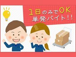 株式会社 フルキャスト 北東北営業部/BJ0801A-11K