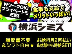 株式会社 横浜シミズ