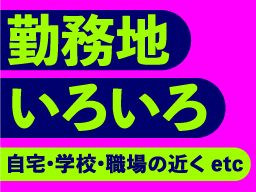 株式会社 フルキャスト 北東北営業部/BJ0801A-8P