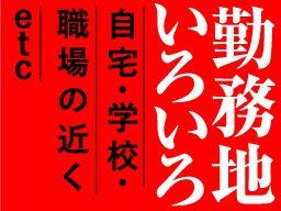 株式会社 フルキャスト 北東北営業部/BJ0801A-7Q