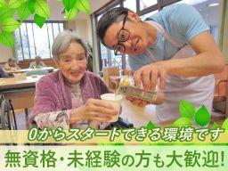 社会福祉法人 清仁会 特別養護老人ホーム やすらぎの里