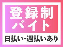 株式会社 フルキャスト 京滋・北陸支社 京都営業課/BJ0722I-1Z