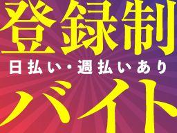 株式会社 フルキャスト 京滋・北陸支社 草津営業課/BJ0722I-3a