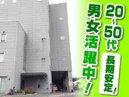 株式会社丸運ロジスティクス関東 羽田京浜物流センター