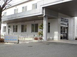 医療法人社団 葵会 西多摩病院