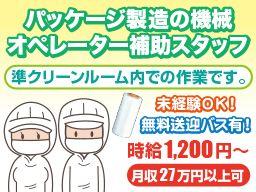 フジアルテ株式会社 京都営業所