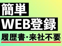 株式会社 フルキャスト 中四国支社 岡山営業課/BJ0722L-1L