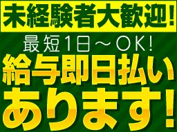 株式会社 フルキャスト 九州支社 長崎営業課/BJ0722M-8n