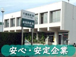 千種興産株式会社