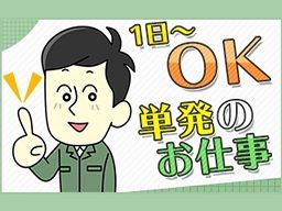 株式会社 フルキャスト 北関東・信越支社 北関東営業部/BJ0801C-6C
