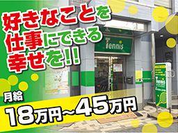 中山産業株式会社 テニスサポートセンター