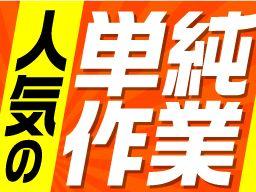 株式会社 フルキャスト 北関東・信越支社 信越営業部/BJ0801B-5j