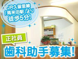 医療法人社団 高盛会 髙野歯科医院