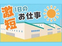 株式会社 フルキャスト 埼玉支社/BJ0801F-6W