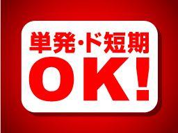 株式会社 フルキャスト 東京支社/BJ0801G-2O