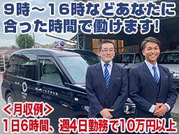 丸川タクシー 有限会社