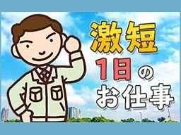 株式会社 フルキャスト 千葉茨城支社 千葉営業部/BJ0801D-1M