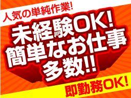 株式会社 フルキャスト 中四国支社 島根営業課/BJ0801L-9S