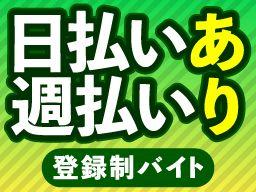 株式会社 フルキャスト 中四国支社 香川営業課/BJ0801L-5V