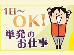 株式会社 フルキャスト 中四国支社 徳島営業課/BJ0801L-7X