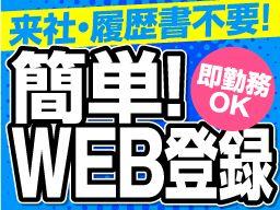 株式会社 フルキャスト 九州支社 鹿児島営業課/BJ0801M-6j