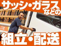 十倉トーヨー住器 株式会社