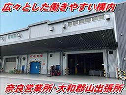 日本梱包運輸倉庫株式会社 奈良営業所・大和郡山出張所